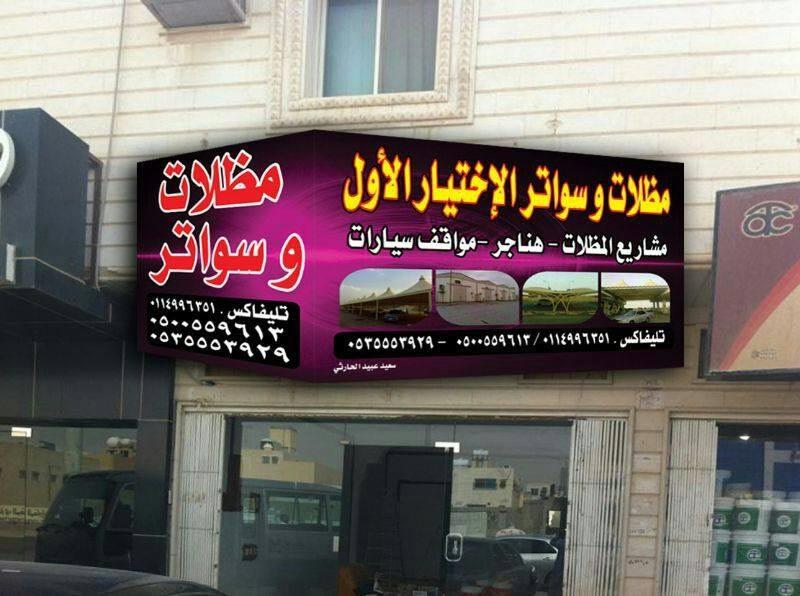 تصاميم مظلات متحركة بالرياض 0500559613 خصومات الرياض الاختيار الاول