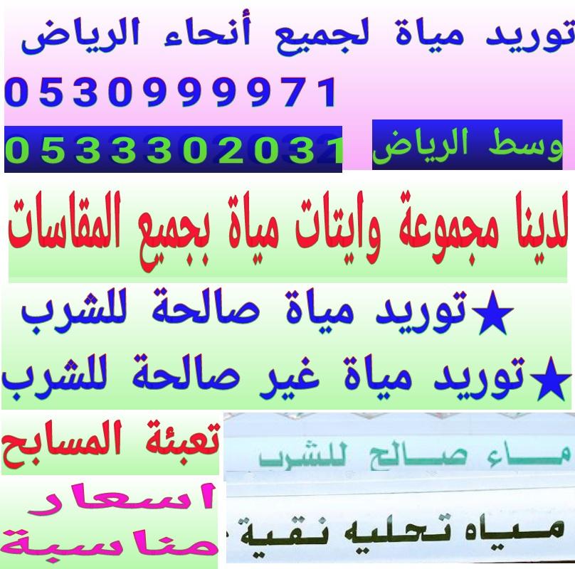 رقم وايت ماء جنوب  الرياض 0533302032 رقم وايت مويه جنوب الرياض P_1176lmqkk1
