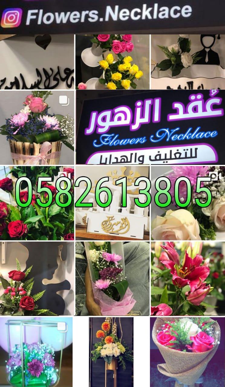 البديعة 0582613805 الرياض،محل توصيل بالرياض