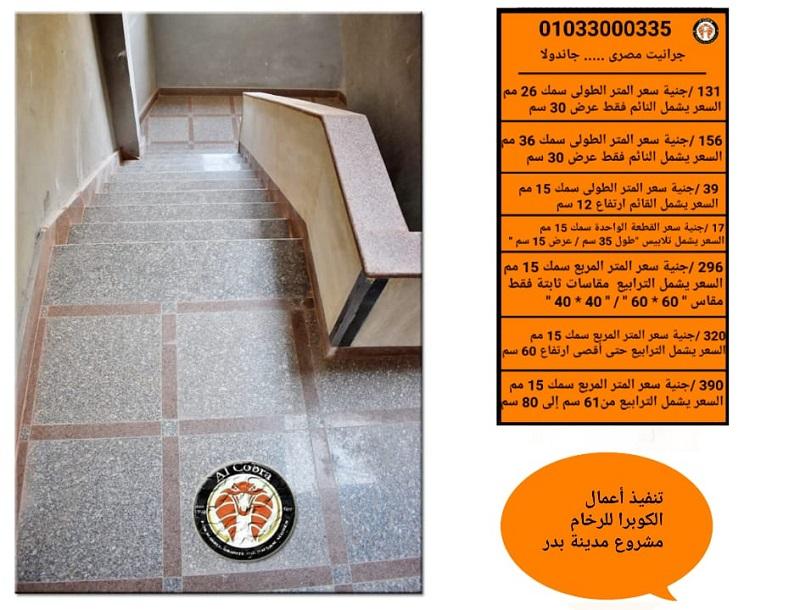 اسعار الرخام والجرانيت 2019 | انواع الرخام بالصور | أفضل مصنع رخام وجرانيت P_1258f732d1