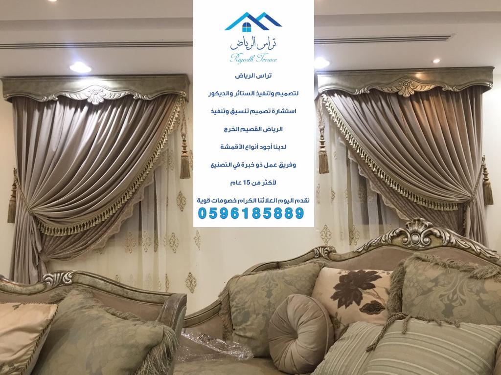 مؤسسه تراس الرياض لأحدث تصاميم p_16234pjdh8.jpg