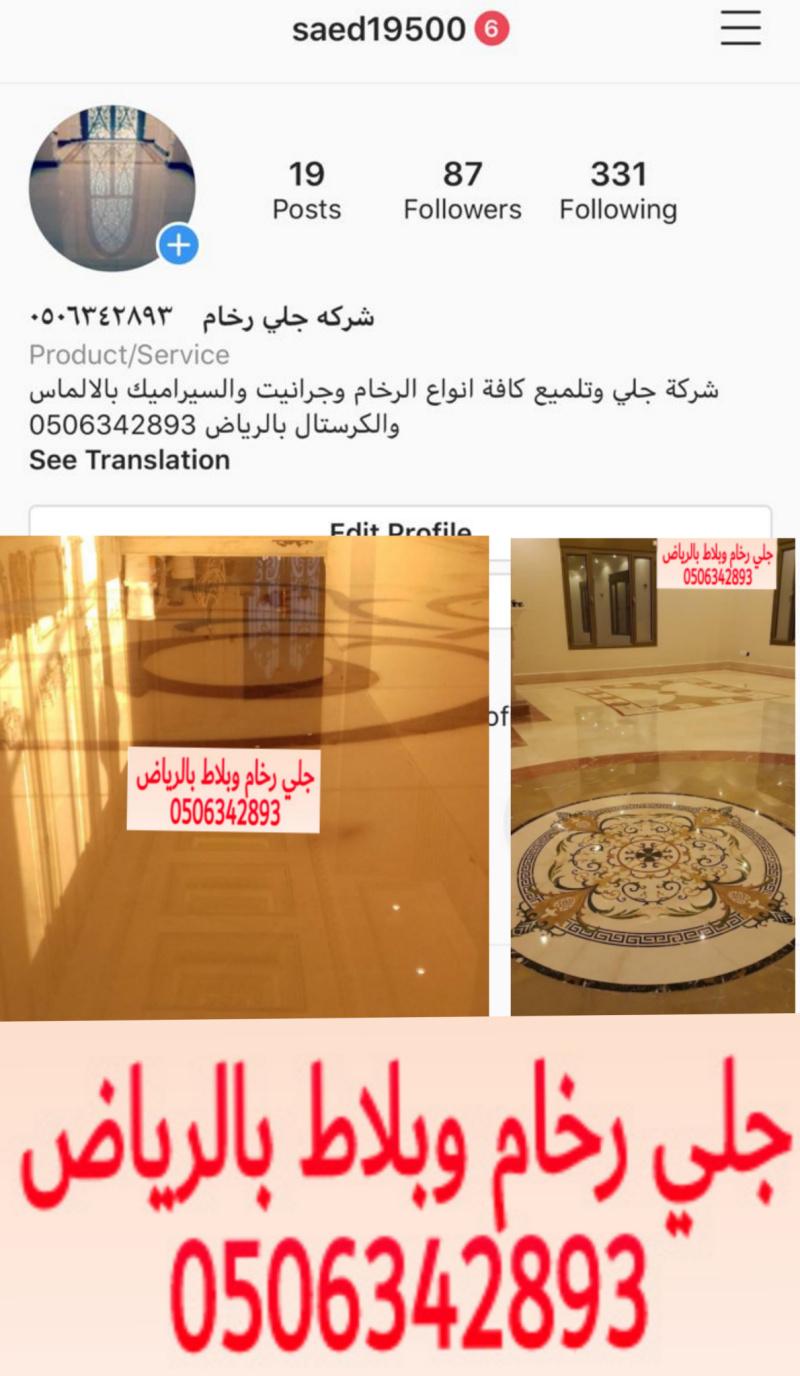 ١.جلي الرخام الرياض بسعر مناسب p_1636gjufa0.jpg