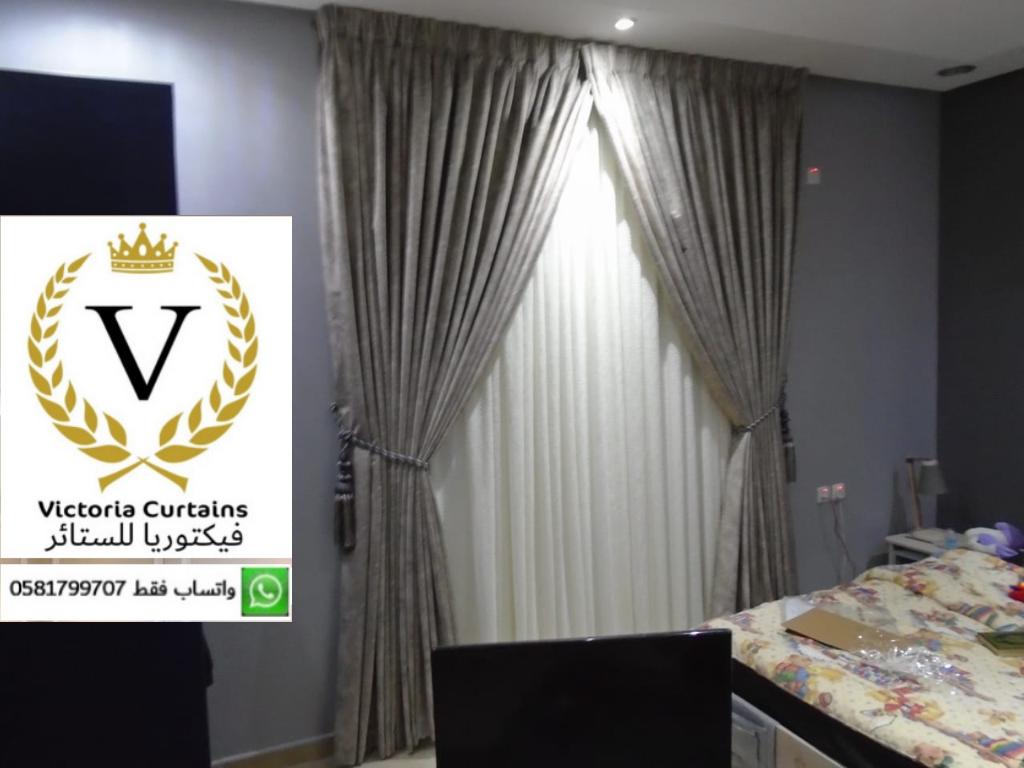 . فيكتوريا لبيع الستائر بالرياض واتس 0581799707 افخم ديكورات تفصيل ستائر في الرياض  P_1698dx23x5