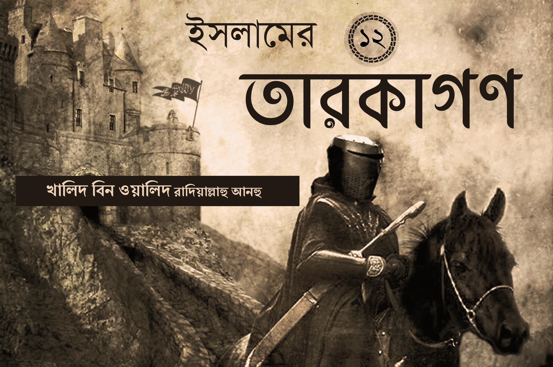 ইসলামের তারকাগণ| পর্ব: ১২ | হযরত খালিদ বিন ওয়ালিদ রাদিয়াল্লাহু আনহু (শেষ পর্ব)