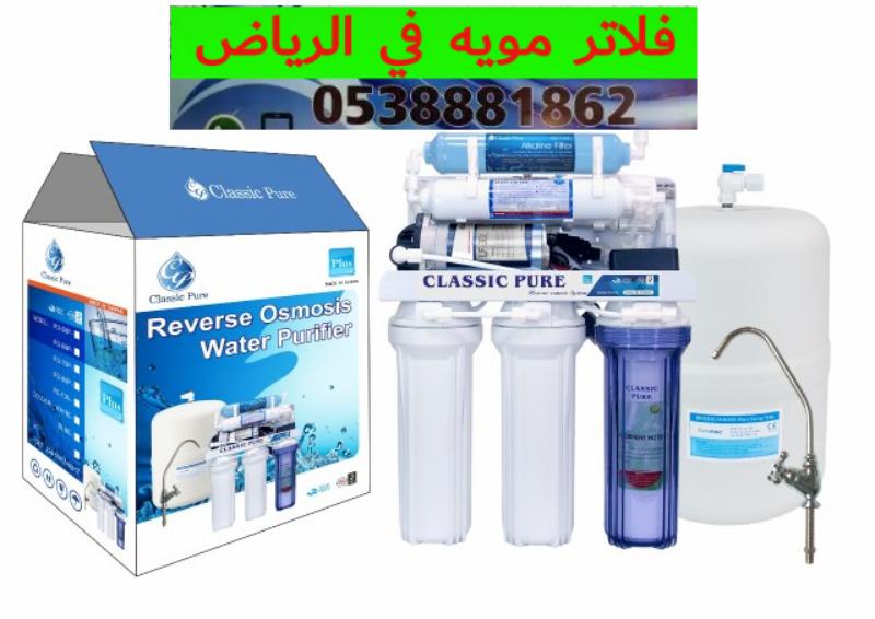 فلاتر وأجهزة تحلية مويه الرياض 0538881862 فلاتر مياه للبيع في الرياض وضواحيها  P_1991w57ws1