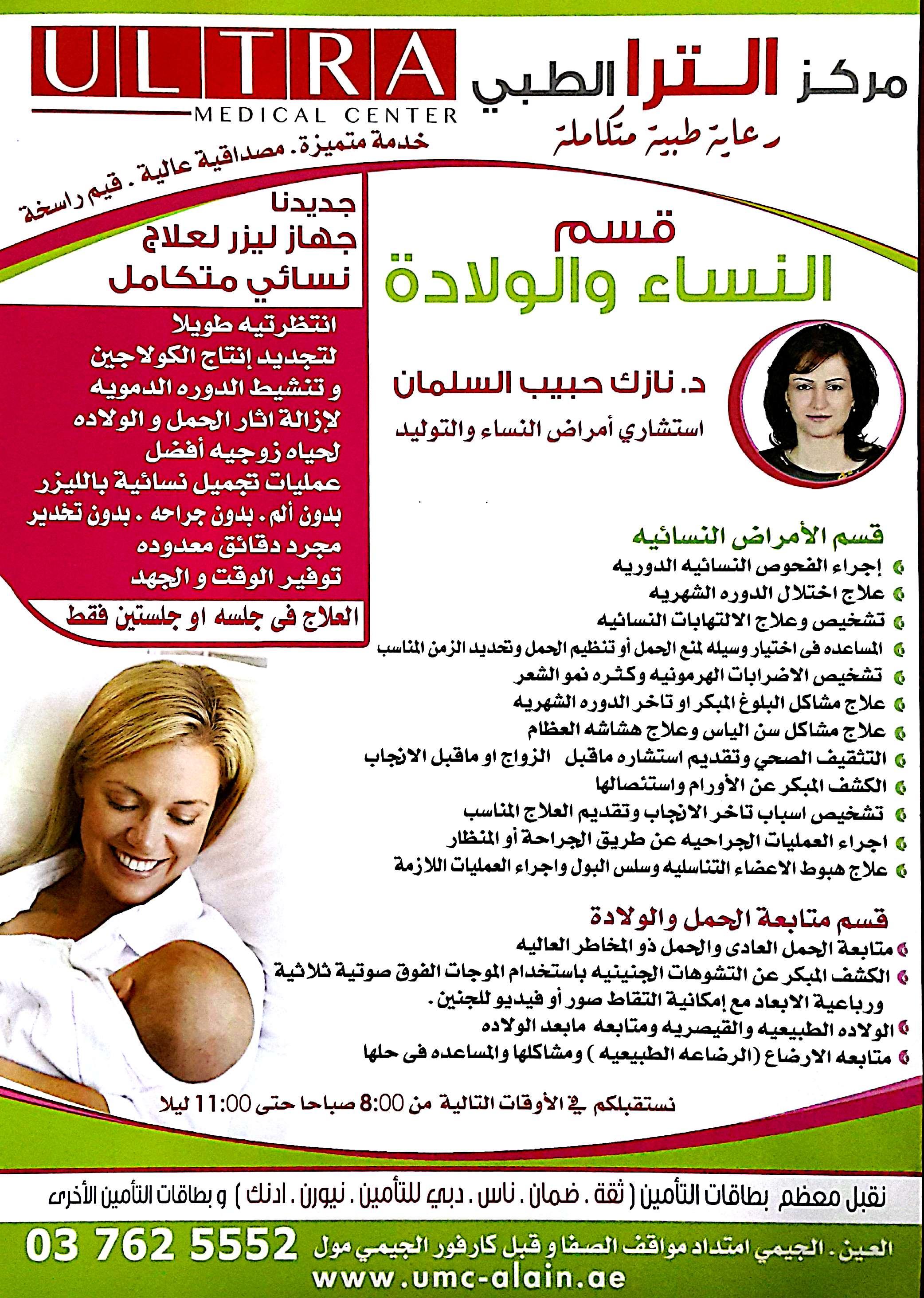 مركز الترا الطبي بمدينة العين , الجيمي 037625552 P_509kcq1i1