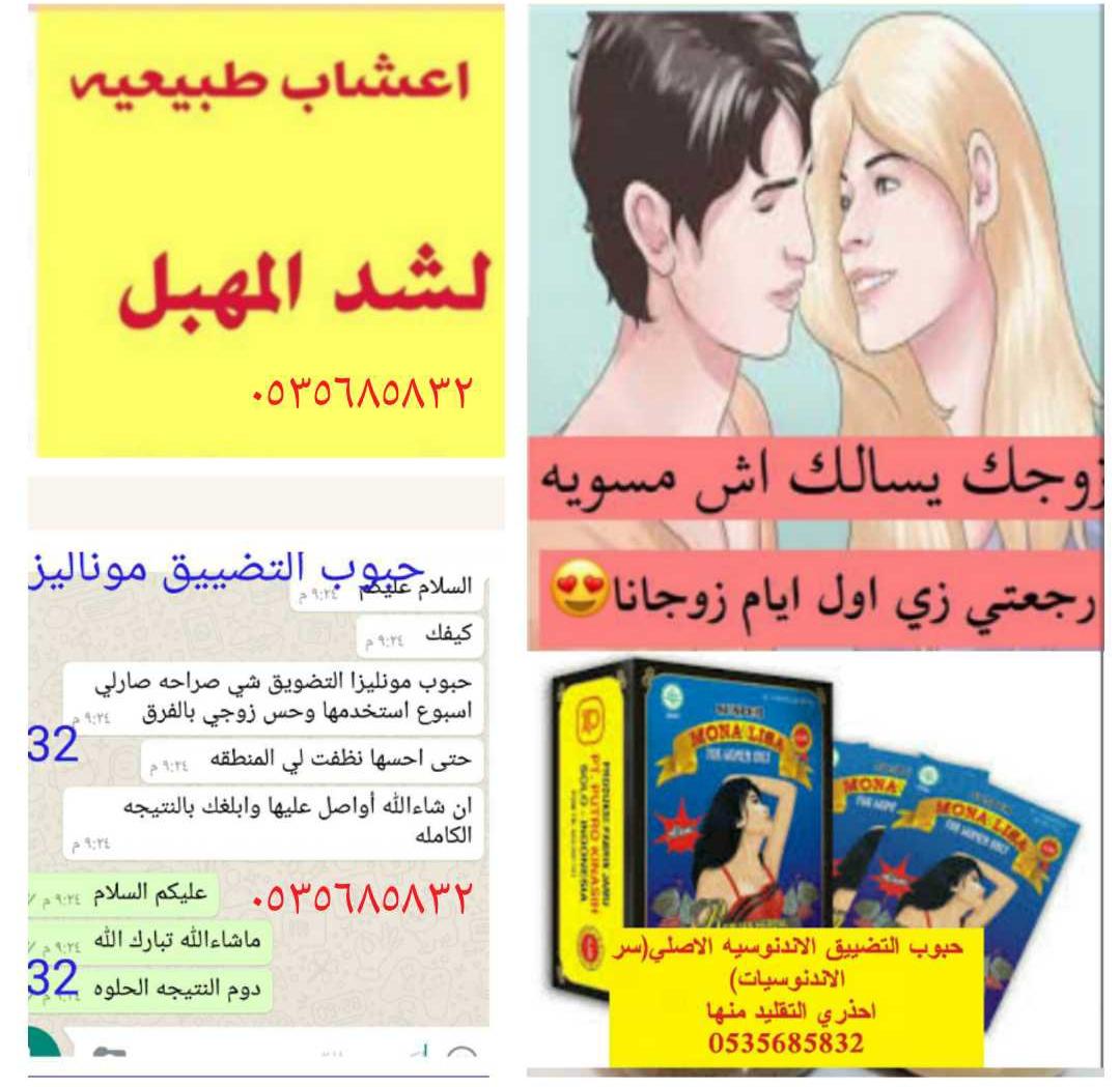 الاصليه لتضييق المنطقه تعمل على شد وتضييق المهبل بفتره قصيره