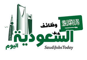وظائف السعودية اليوم | الإثنين 9 ذو الحجة 1439هـ - 20 أغسطس 2018م
