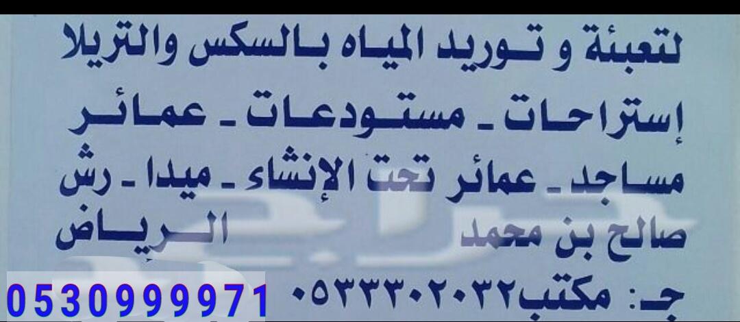 #توريد تحلية صالحة للشرب الرياض 0533302032 الشرب للتوصيل بالرياض