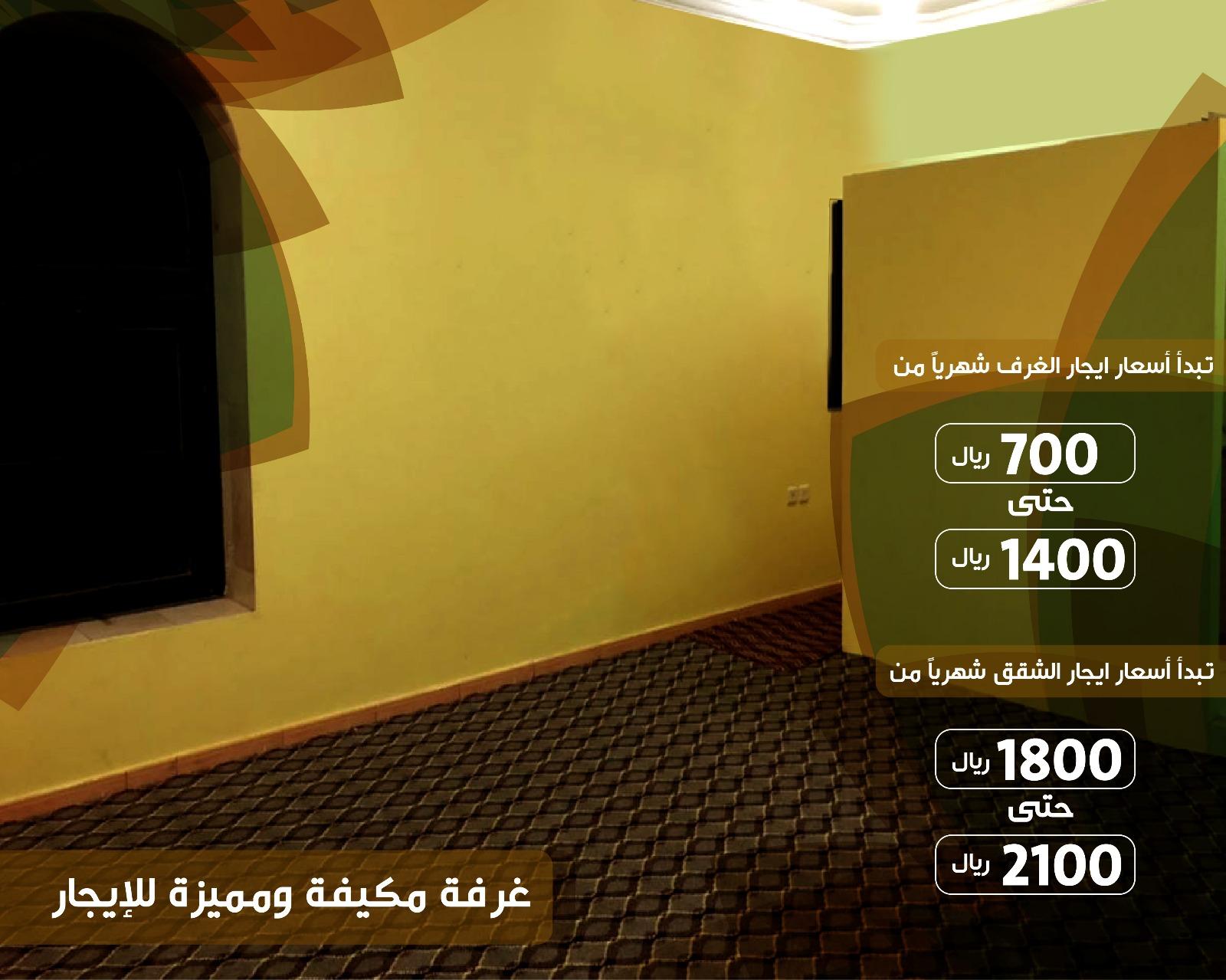 للعزاب في المدينة المنورة وحدات سكنية مكيفة و مميزة للايجار 0535733250